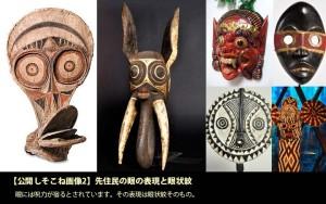 先住民と眼状紋