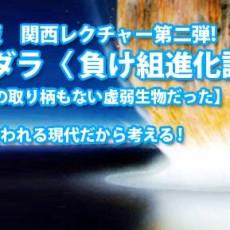 7月26日 関西レクチャー!&半田広宣氏ゲスト鼎談・第二弾