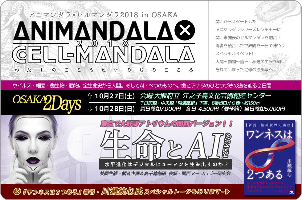 ●10月27・28日大阪Wイベント開催決定!