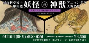 甲田烈×アニマンダラ☆ヒロ【妖怪vs神獣】
